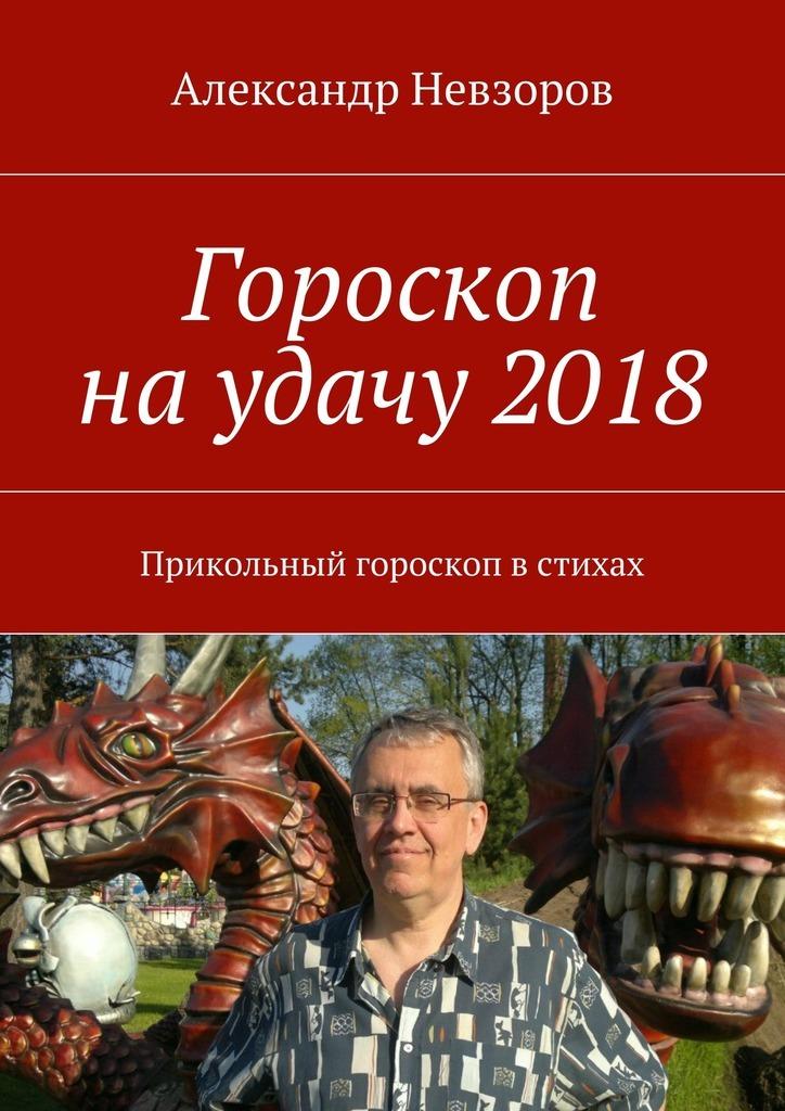 Александр Невзоров Гороскоп наудачу2018. Прикольный гороскоп встихах