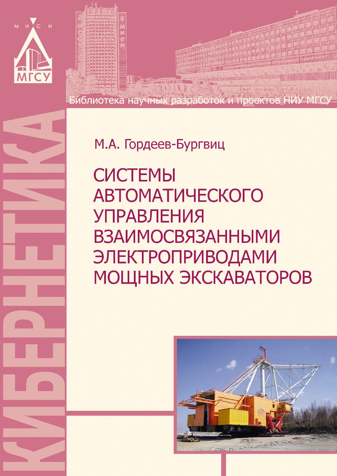 М. А. Гордеев-Бургвиц Системы автоматического управления взаимосвязанными электроприводами мощных экскаваторов