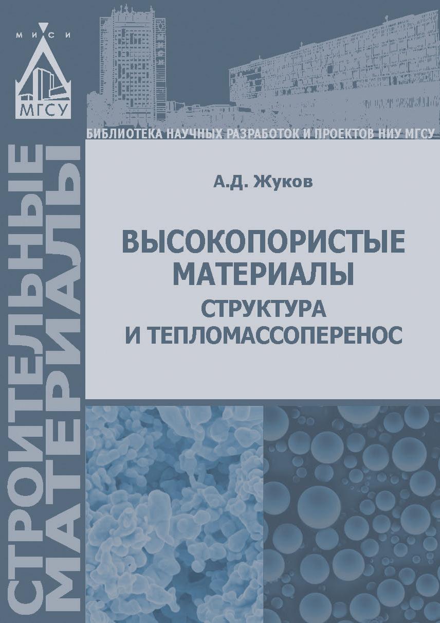 А. Д. Жуков Высокопористые материалы: структура и тепломассоперенос