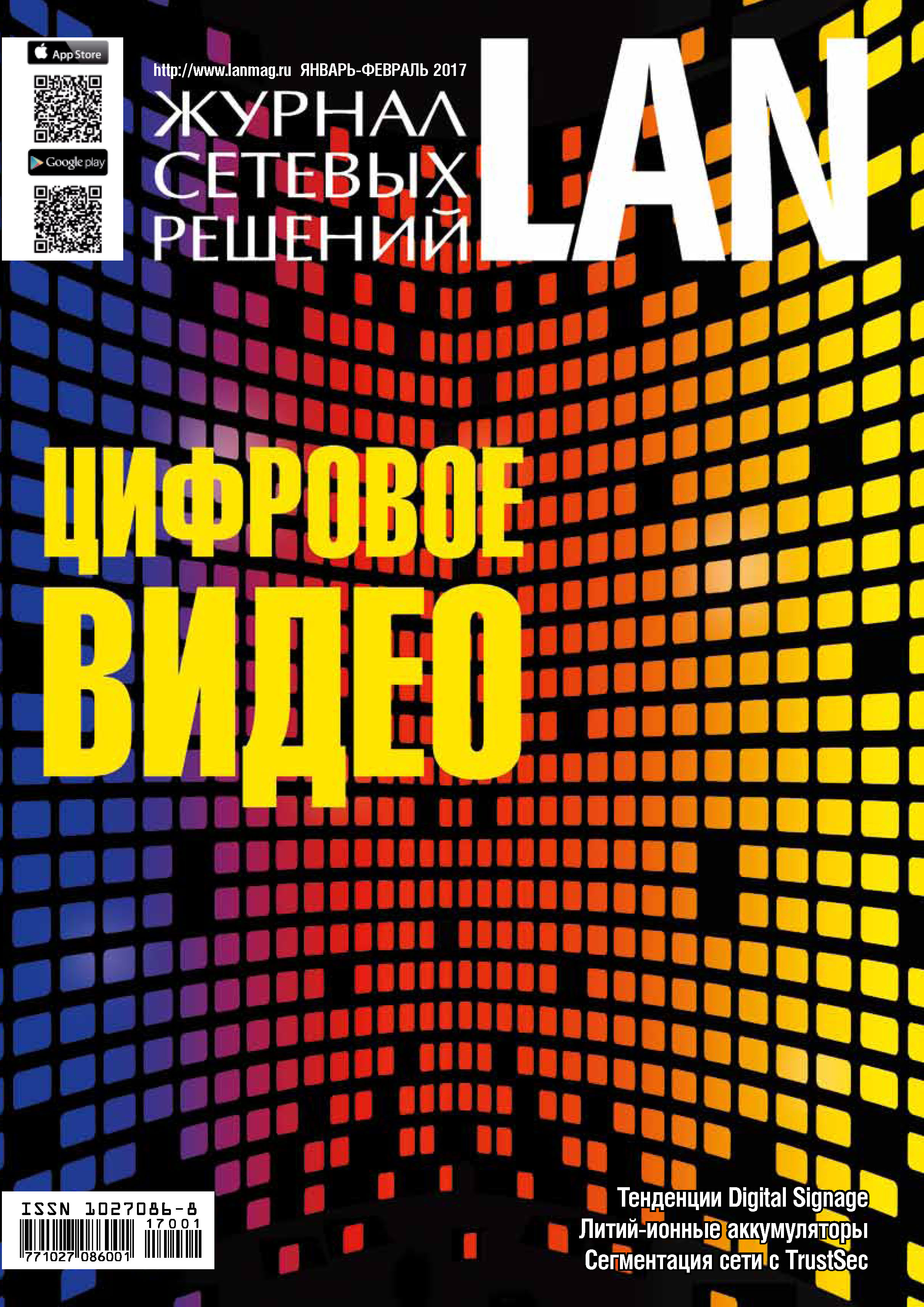 Открытые системы Журнал сетевых решений / LAN №01-02/2017 цены онлайн
