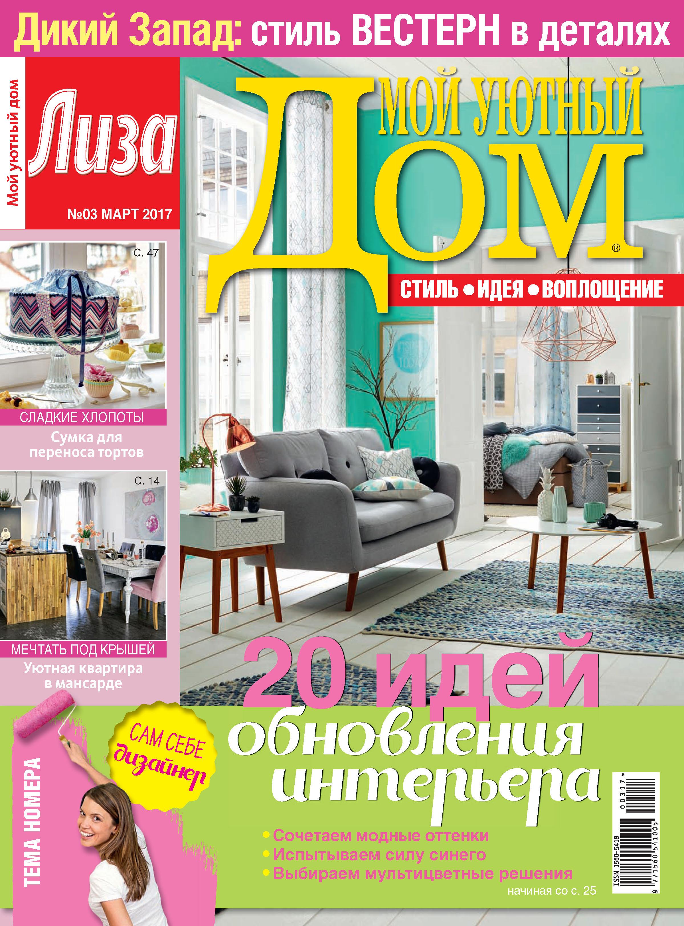 ИД «Бурда» Журнал «Лиза. Мой уютный дом» №03/2017
