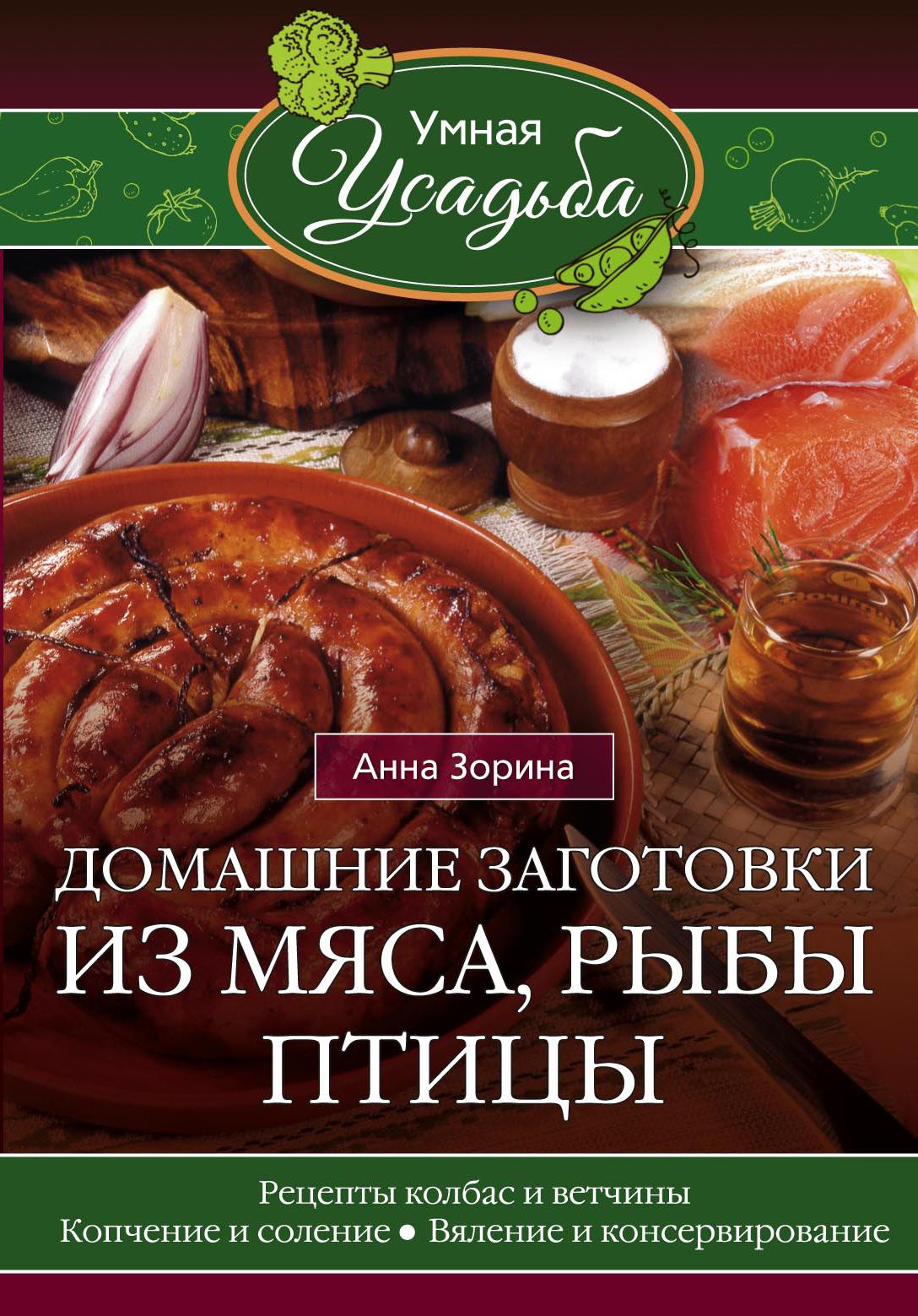 Анна Зорина Домашние заготовки из мяса, рыбы, птицы. Рецепты колбас и ветчины, копчение и соление, вяление и консервирование цена