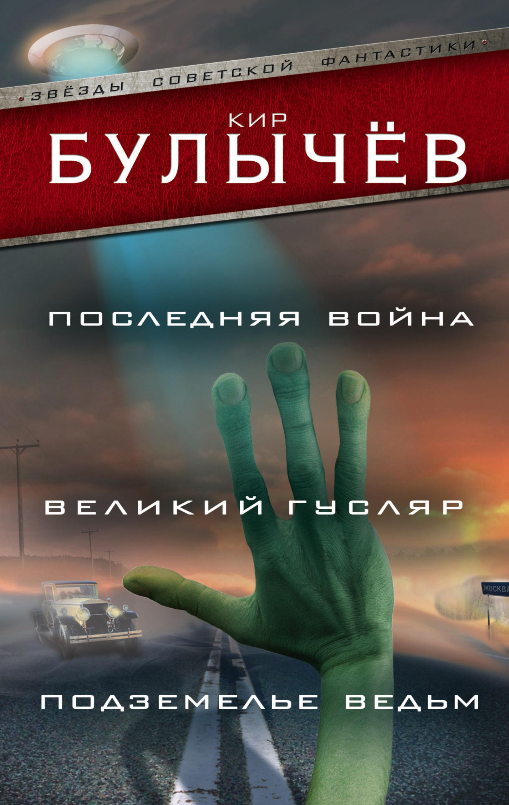 Последняя война. Великий Гусляр. Подземелье ведьм (сборник)