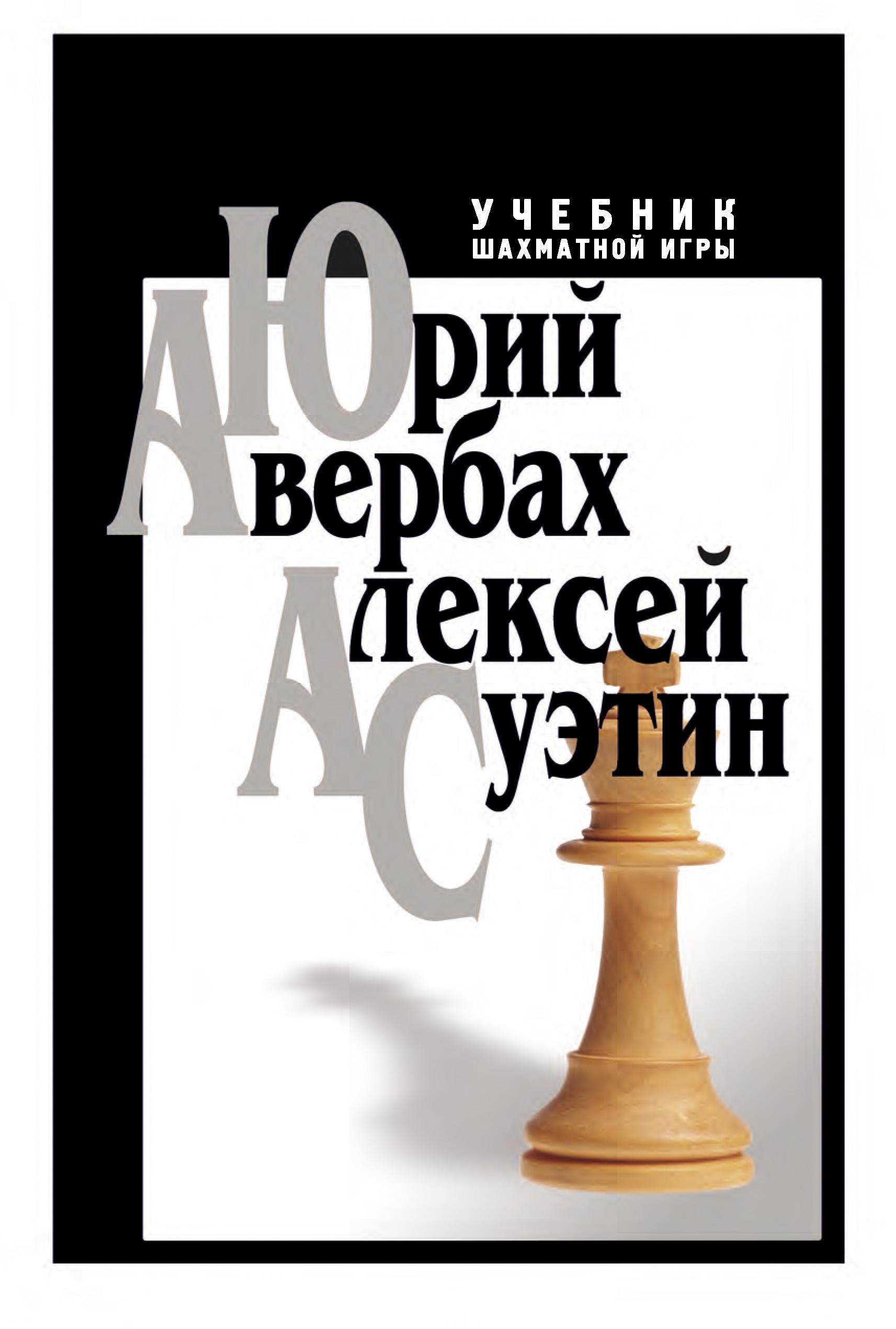 Алексей Суэтин Учебник шахматной игры авербах ю суэтин а учебник шахматной игры