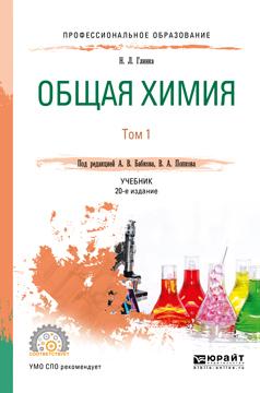 Александр Васильевич Бабков Общая химия в 2 т. Том 1 20-е изд., пер. и доп. Учебник для СПО цены онлайн
