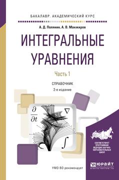 Интегральные уравнения в 2 ч. Часть 2 2-е изд., испр. и доп. Справочник для вузов