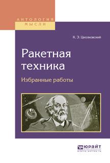 Константин Циолковский Ракетная техника. Избранные работы космическая ракета 4m