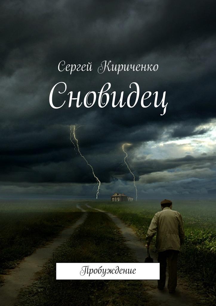 Сергей Кириченко Сновидец. Пробуждение хант а пробуждение