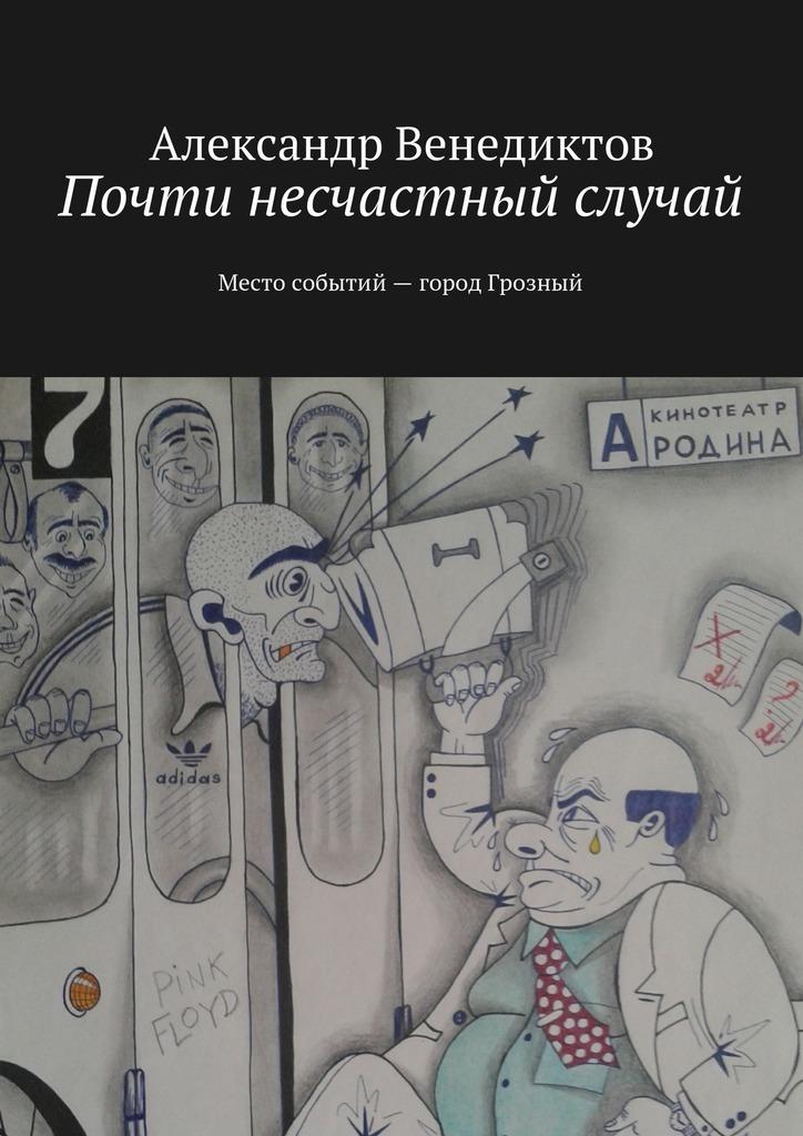 Александр Венедиктов Почти несчастный случай. Место событий город Грозный цена