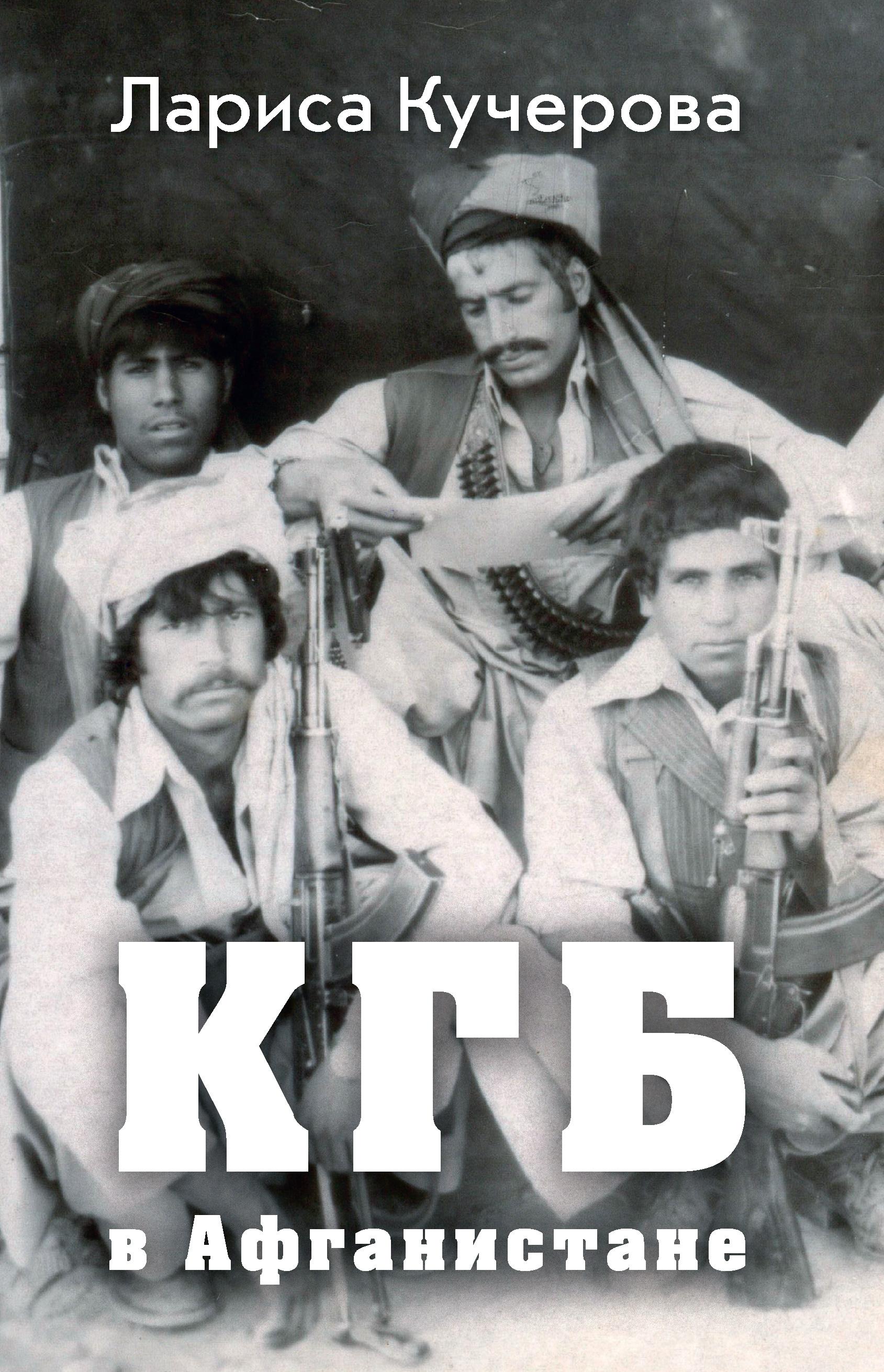 КГБ в Афганистане фото