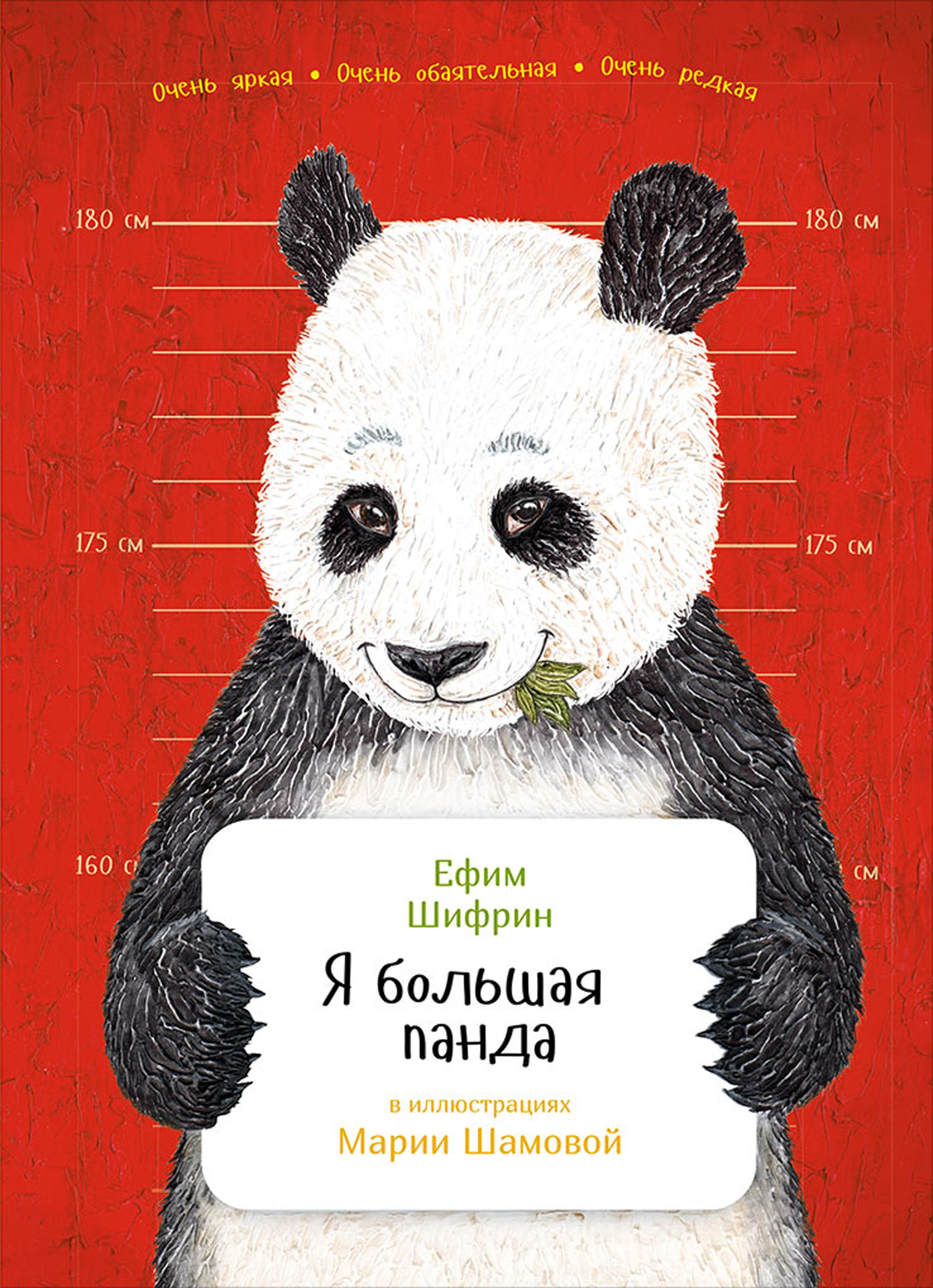 Ефим Шифрин Я большая панда
