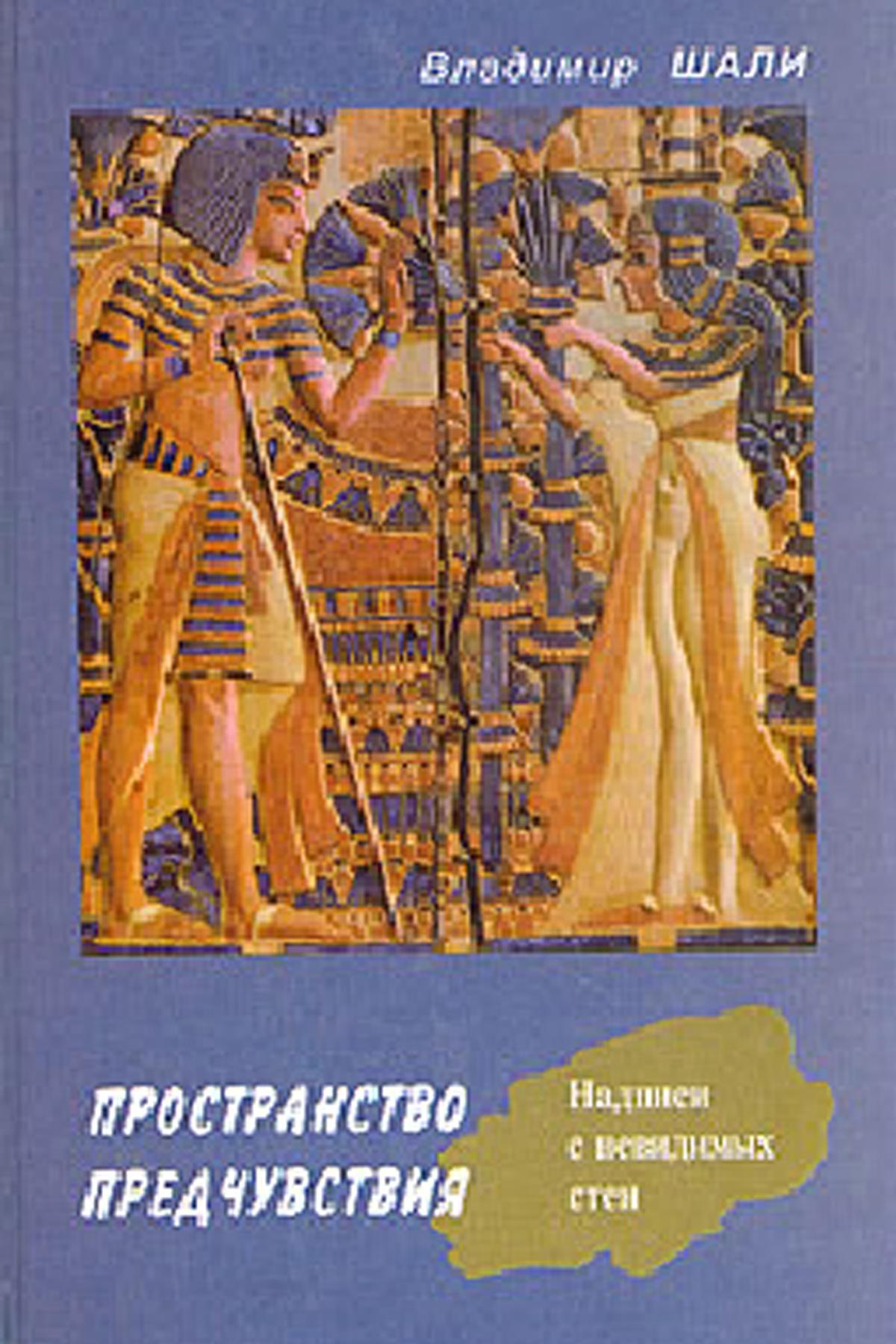 Владимир Шали Пространство предчувствия павлопосадские шали