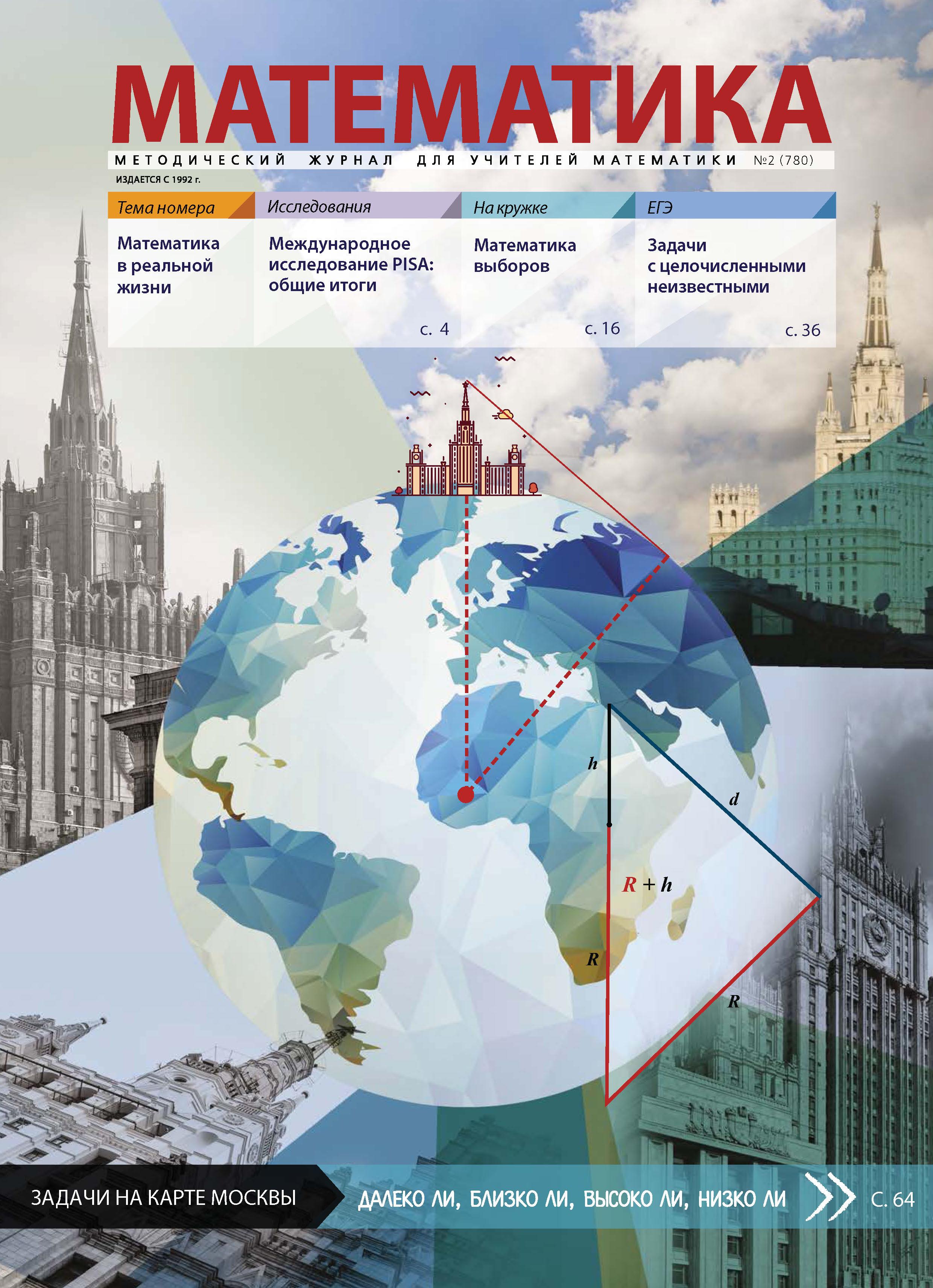 Отсутствует Математика. Методический журнал для учителей математики. №02/2017 цена 2017