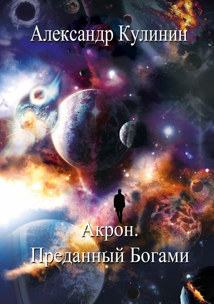 Александр Кулинин Акрон. Преданный Богами александр кулинин 9