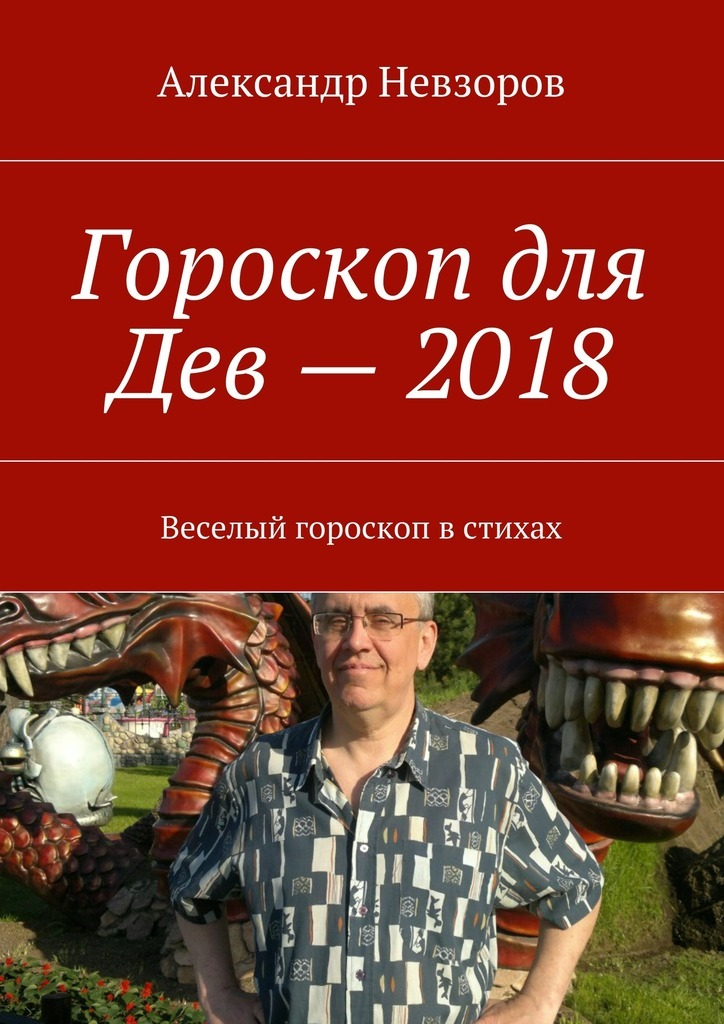 Александр Невзоров Гороскоп для Дев– 2018. Веселый гороскоп встихах