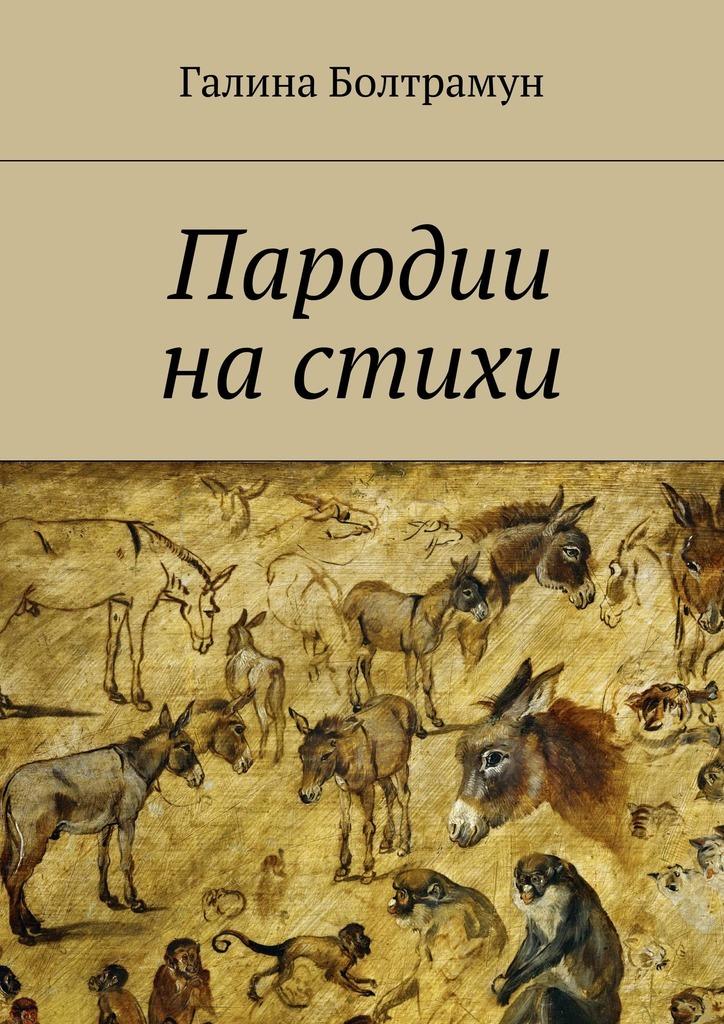 Галина Болтрамун Пародии настихи