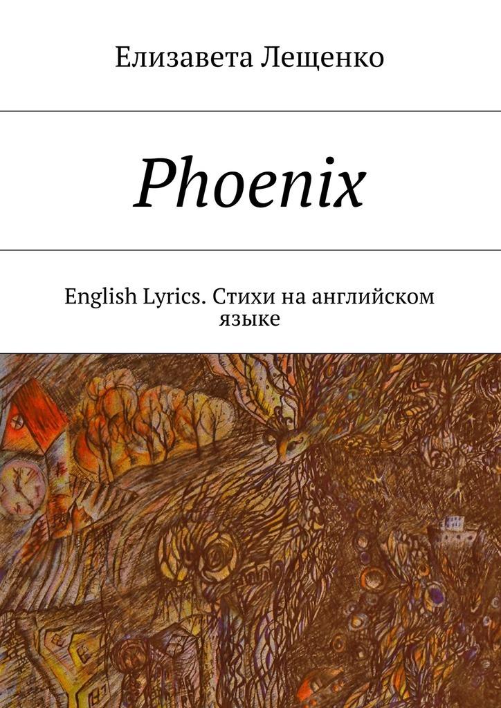 Елизавета Лещенко Phoenix. English Lyrics. Стихина английском языке sometimes i lie