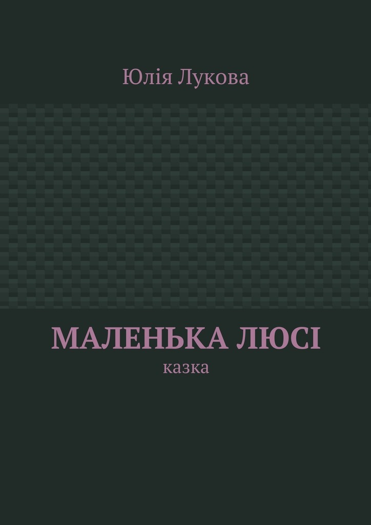 Юлія Михайлівна Лукова МаленькаЛюсі. Казка