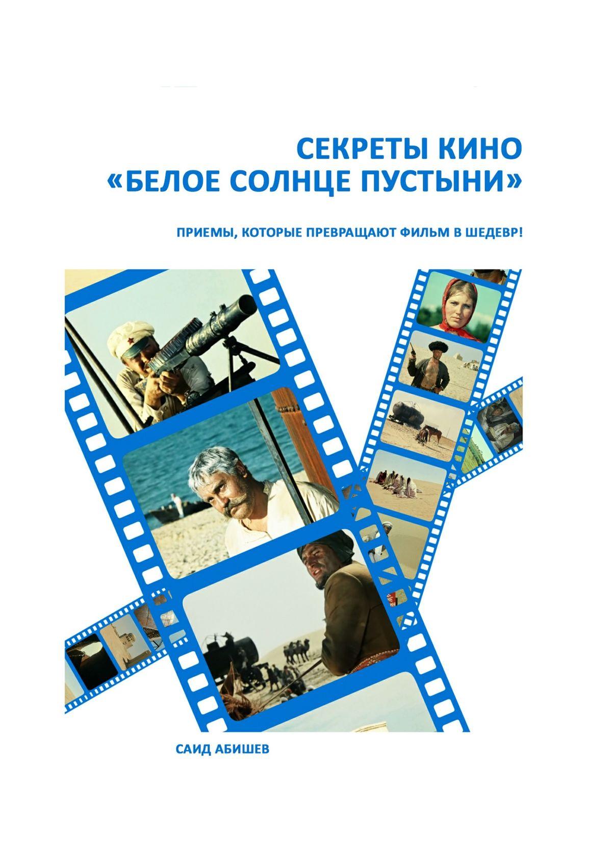 Саид Абишев Секреты кино. «Белое солнце пустыни» недорого