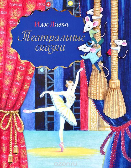 Илзе Лиепа Театральные сказки андрис лиепа проект автографы и имиджи гала концерт звёзд мирового балета марис лиепа с любовью