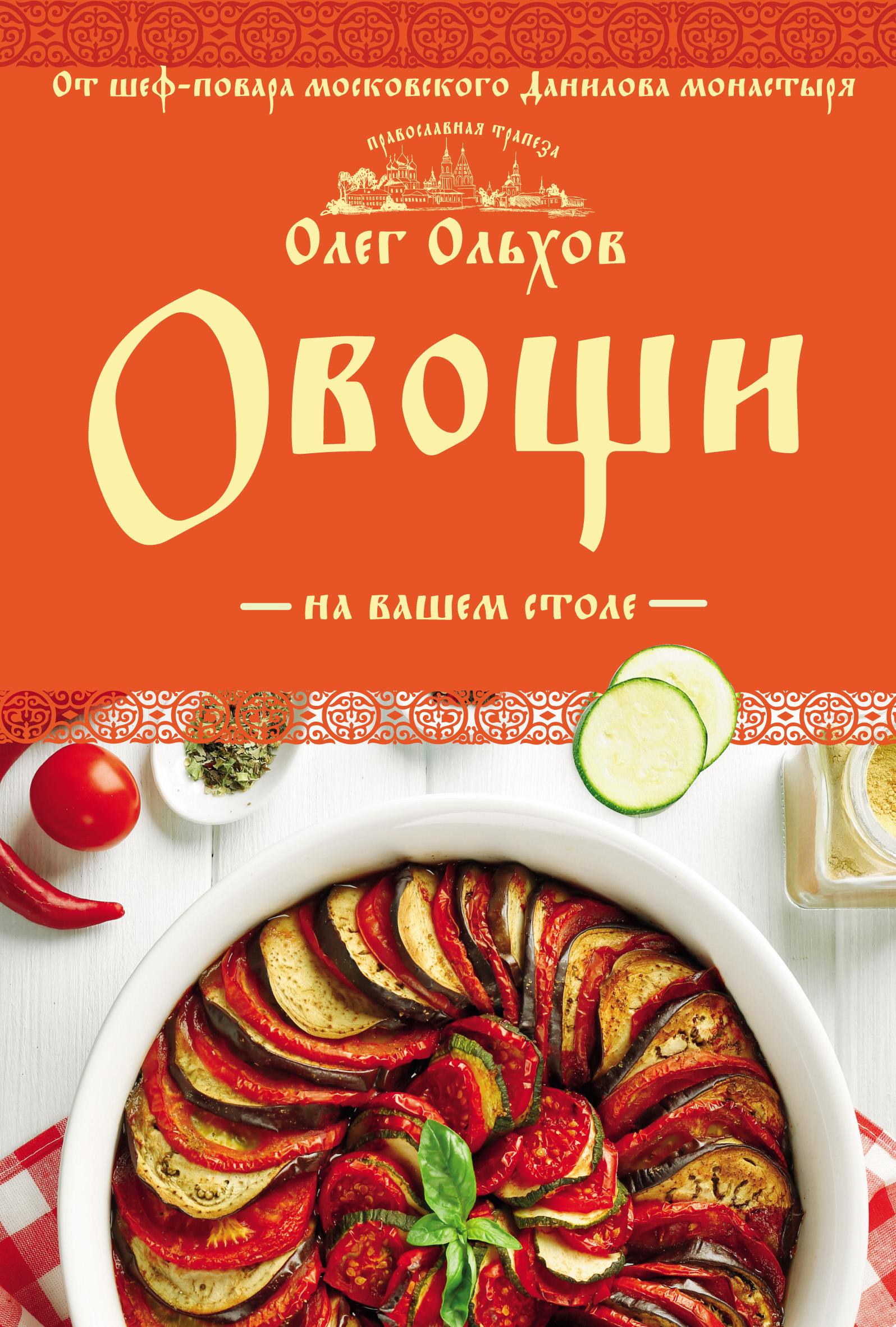 Олег Ольхов Овощи на вашем столе олег ольхов сладости на вашем столе кексы варенья пастилы