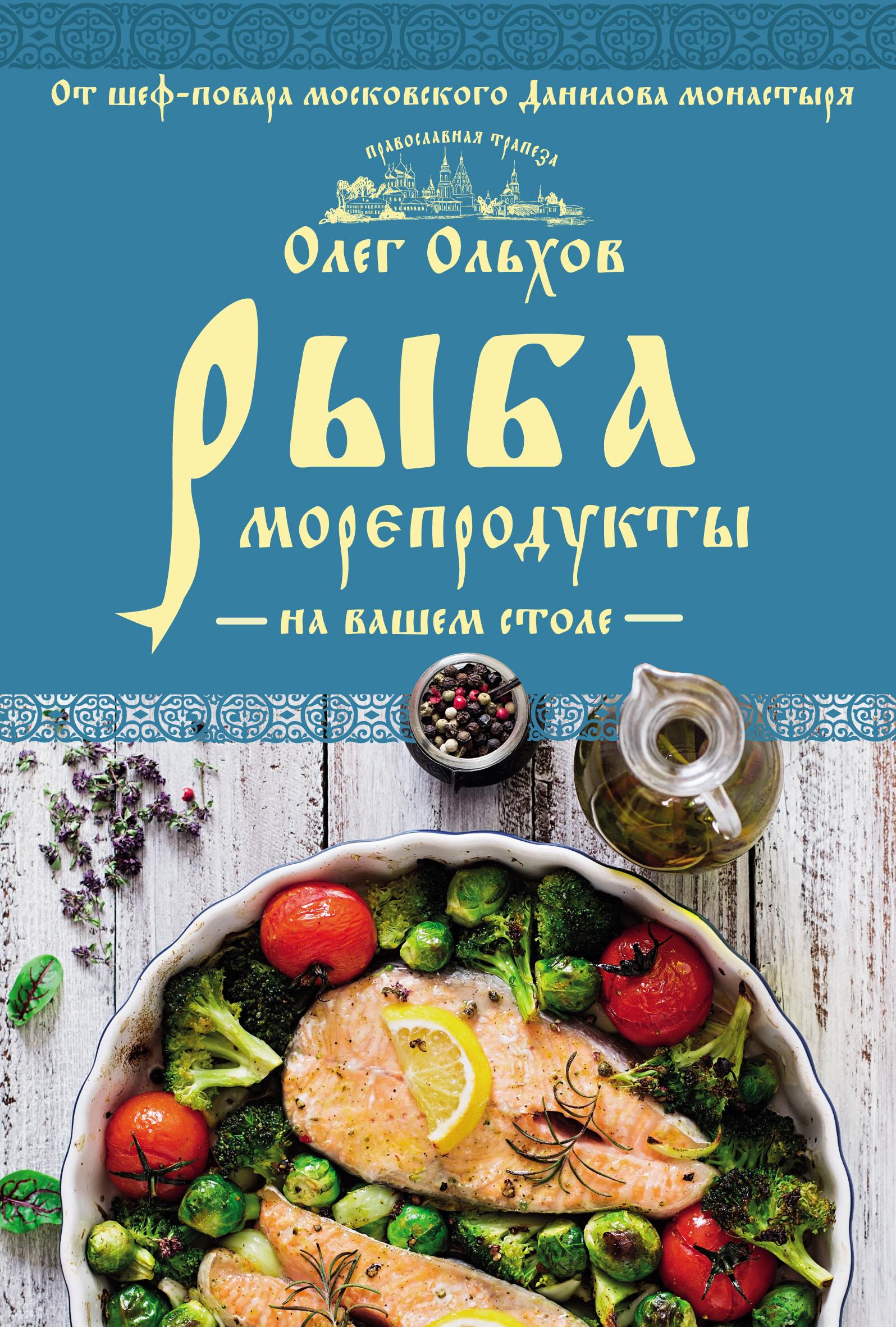 Олег Ольхов Рыба. Морепродукты на вашем столе цены онлайн