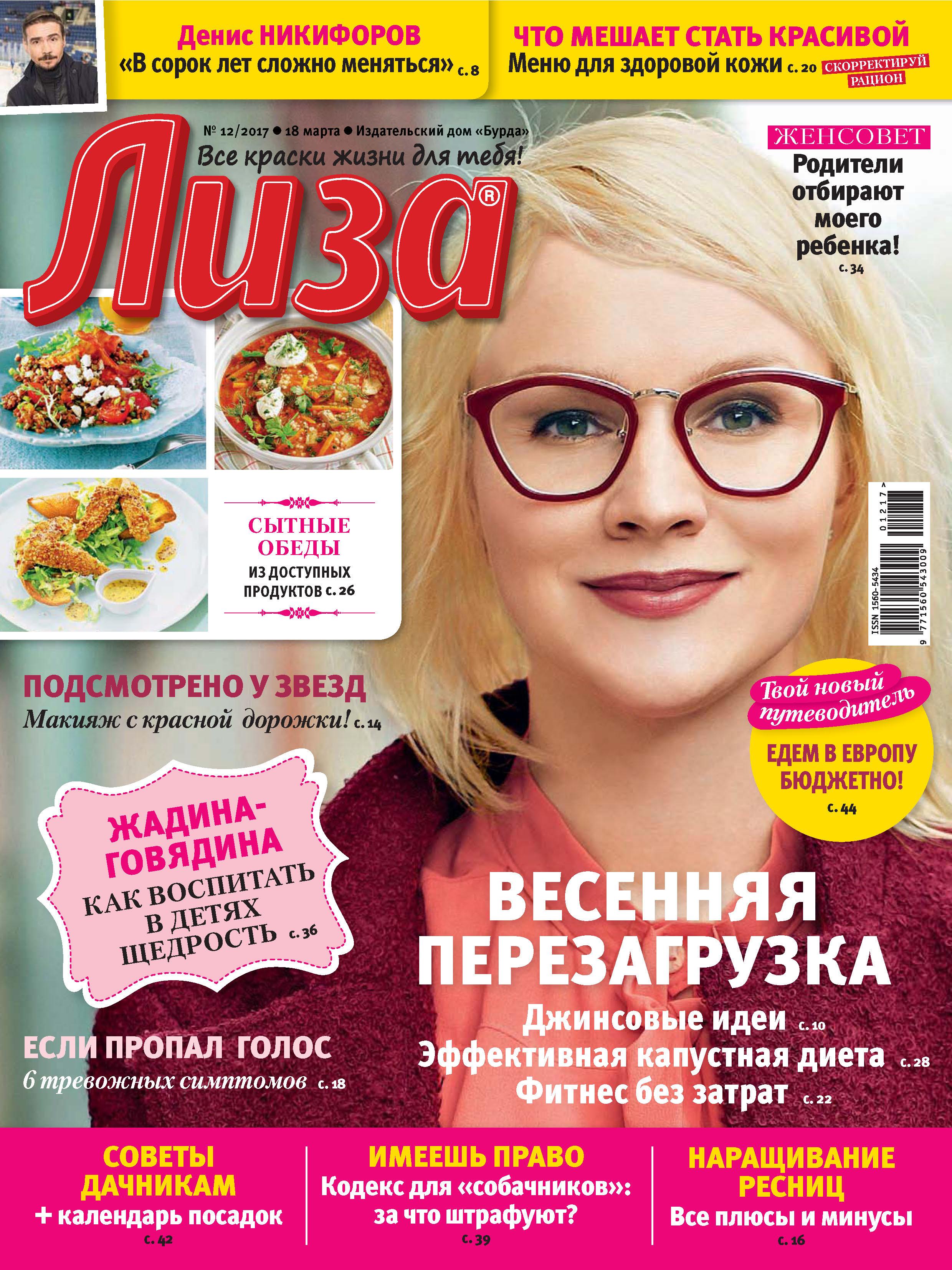 ИД «Бурда» Журнал «Лиза» №12/2017 журнал лиза бурда