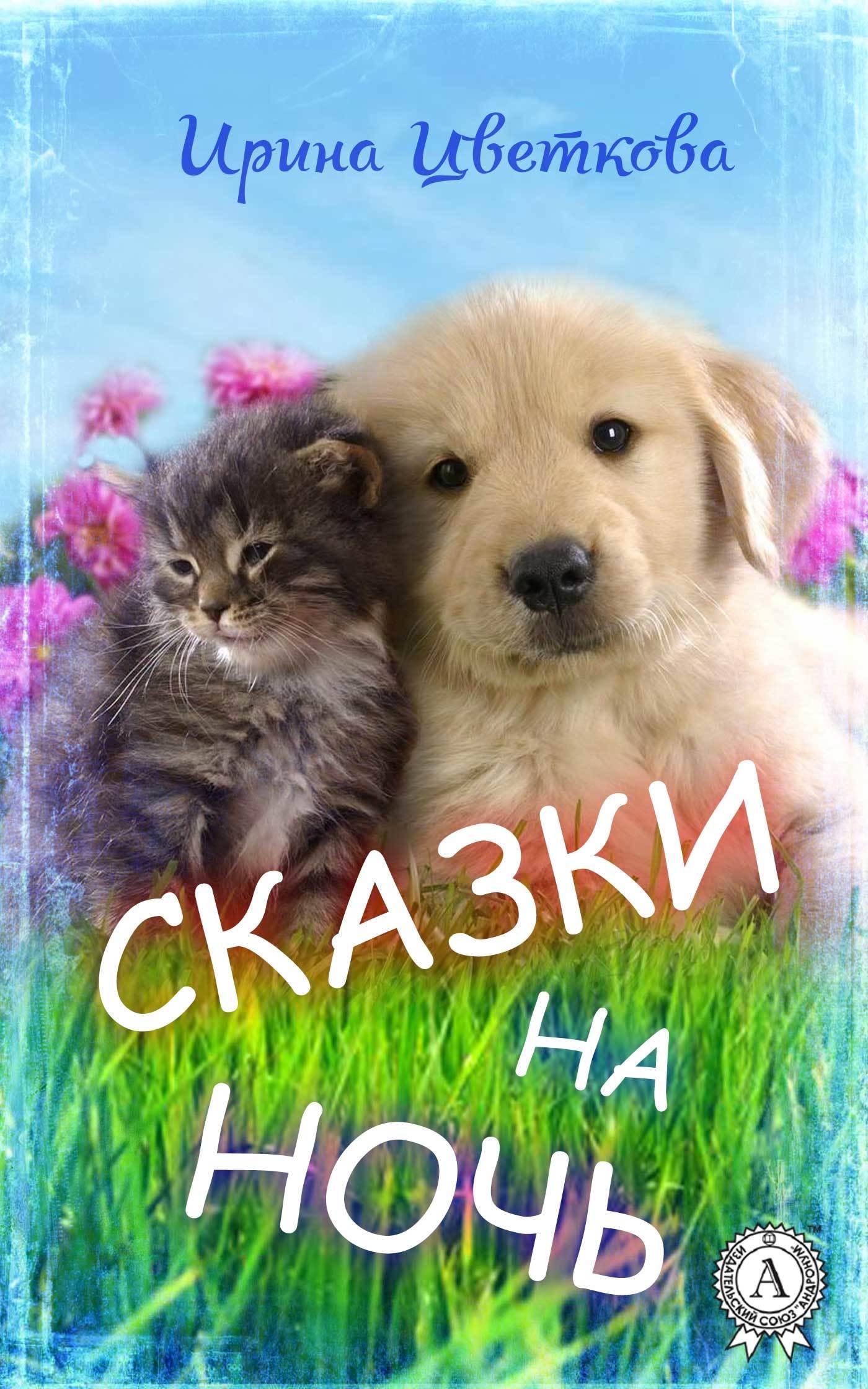 Ирина Цветкова Сказки на ночь ирина цветкова сказки на ночь