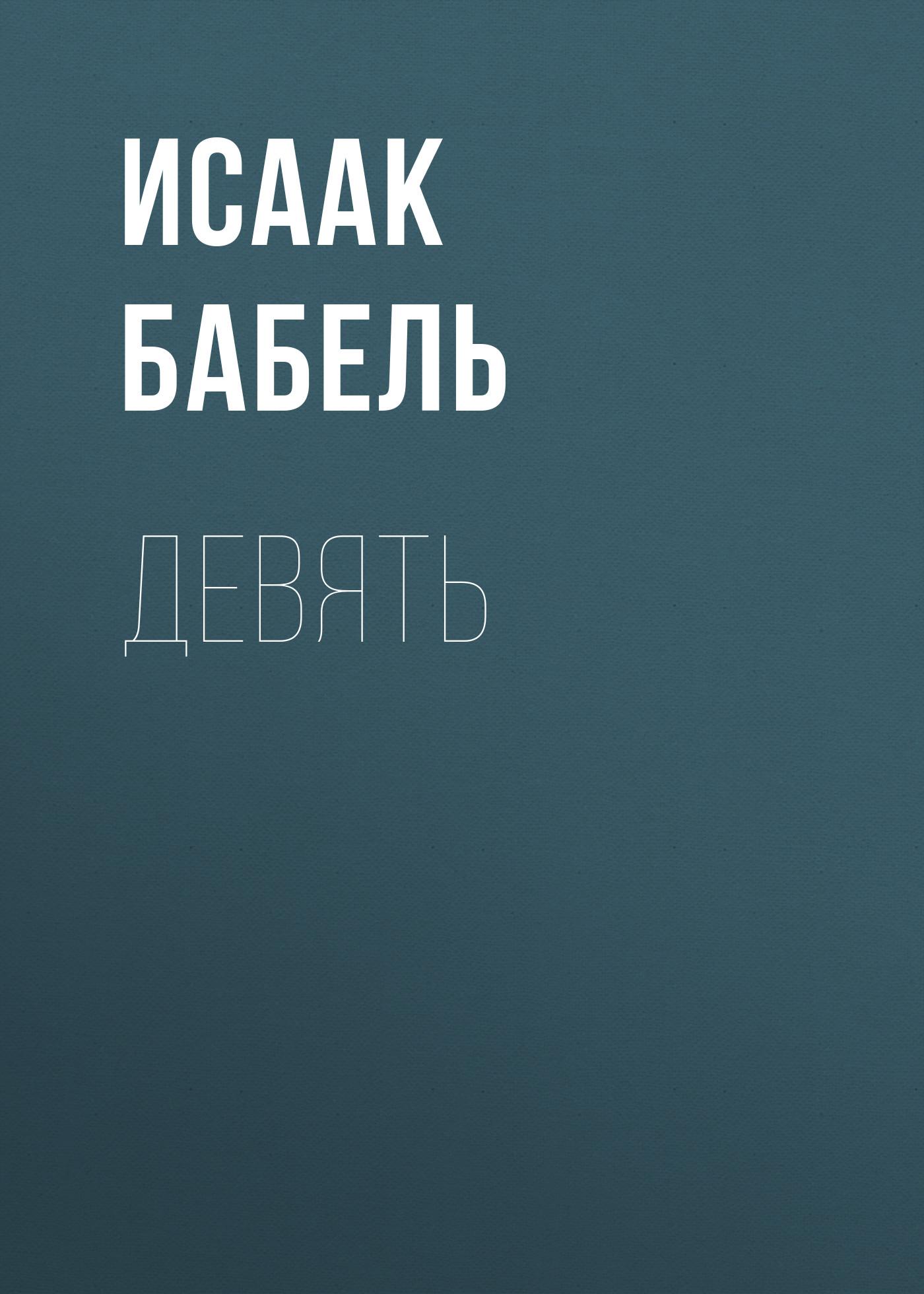Исаак Бабель Девять исаак бабель одесские рассказы