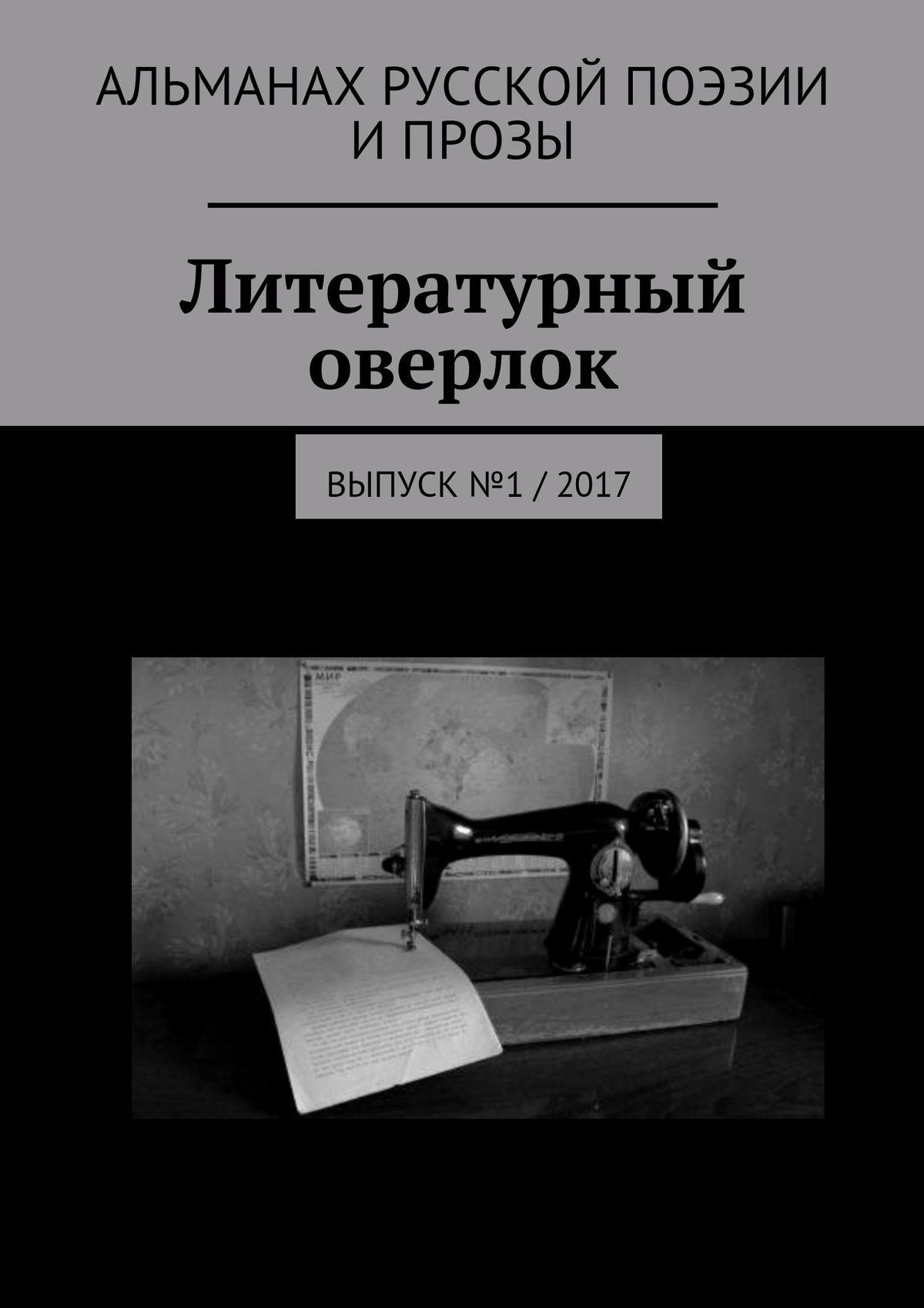 Мария Шамова Литературный оверлок. Выпуск №1 / 2017