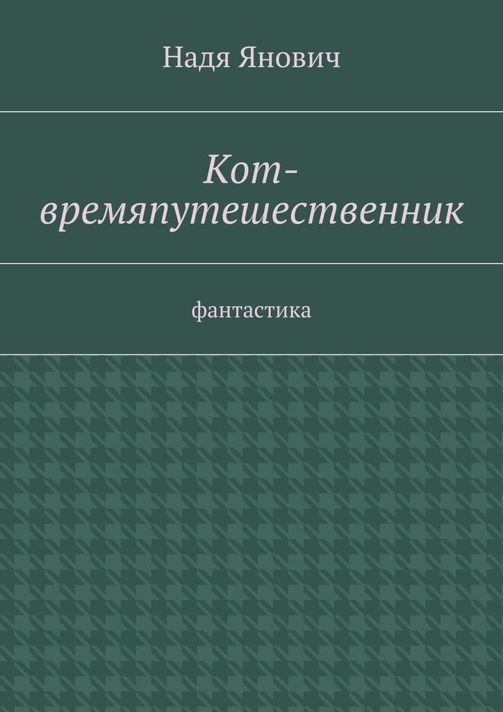 Надя Яноич Кот-ремяпутешестенник. Фантастика