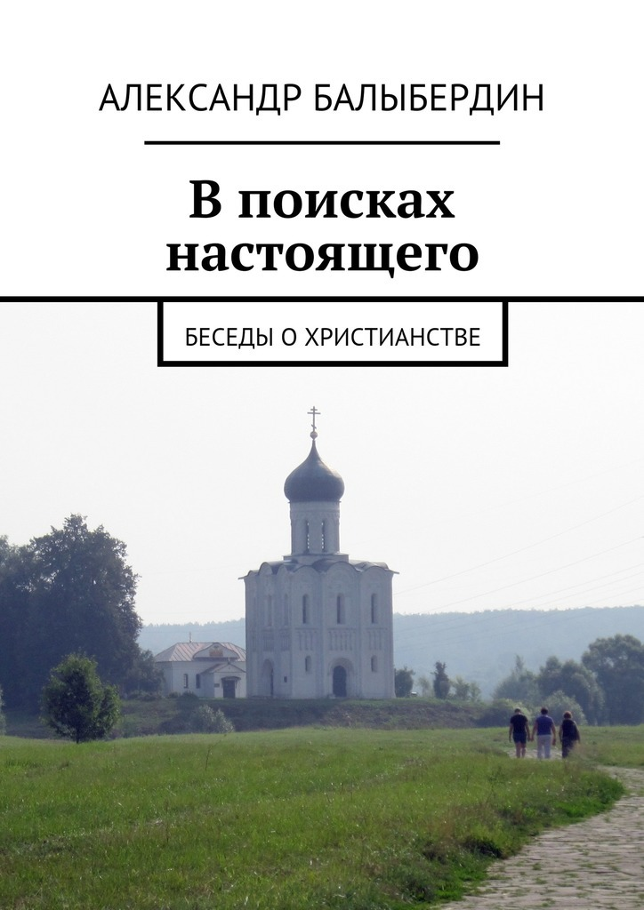 цена на Александр Геннадьевич Балыбердин В поисках настоящего. Беседы о христианстве