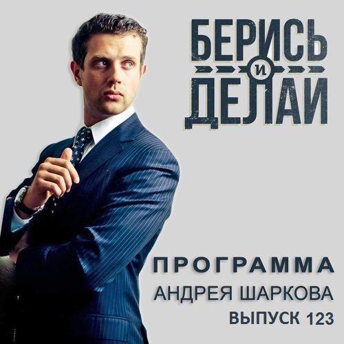 Андрей Шарков Мобильное будущее