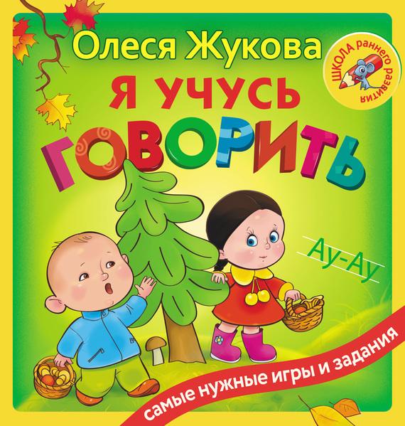 Олеся Жукова Я учусь говорить