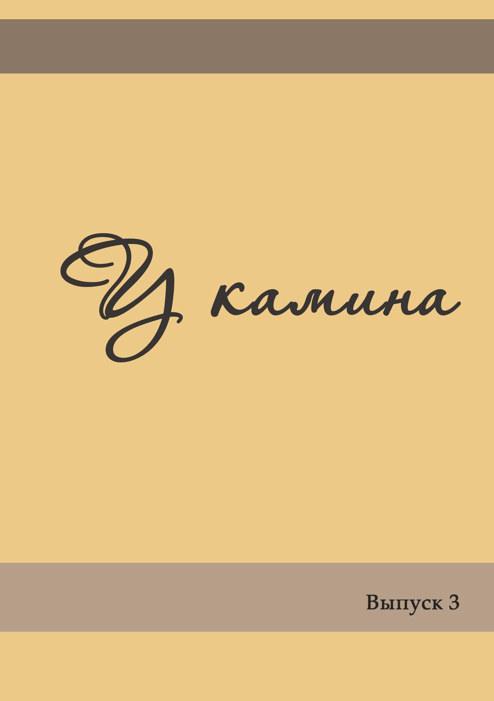 Фото - Коллектив авторов У камина. Выпуск 3 коллектив авторов выпись из тверских писцовых книг потапа нарбекова и богдана фадеева 1626 года