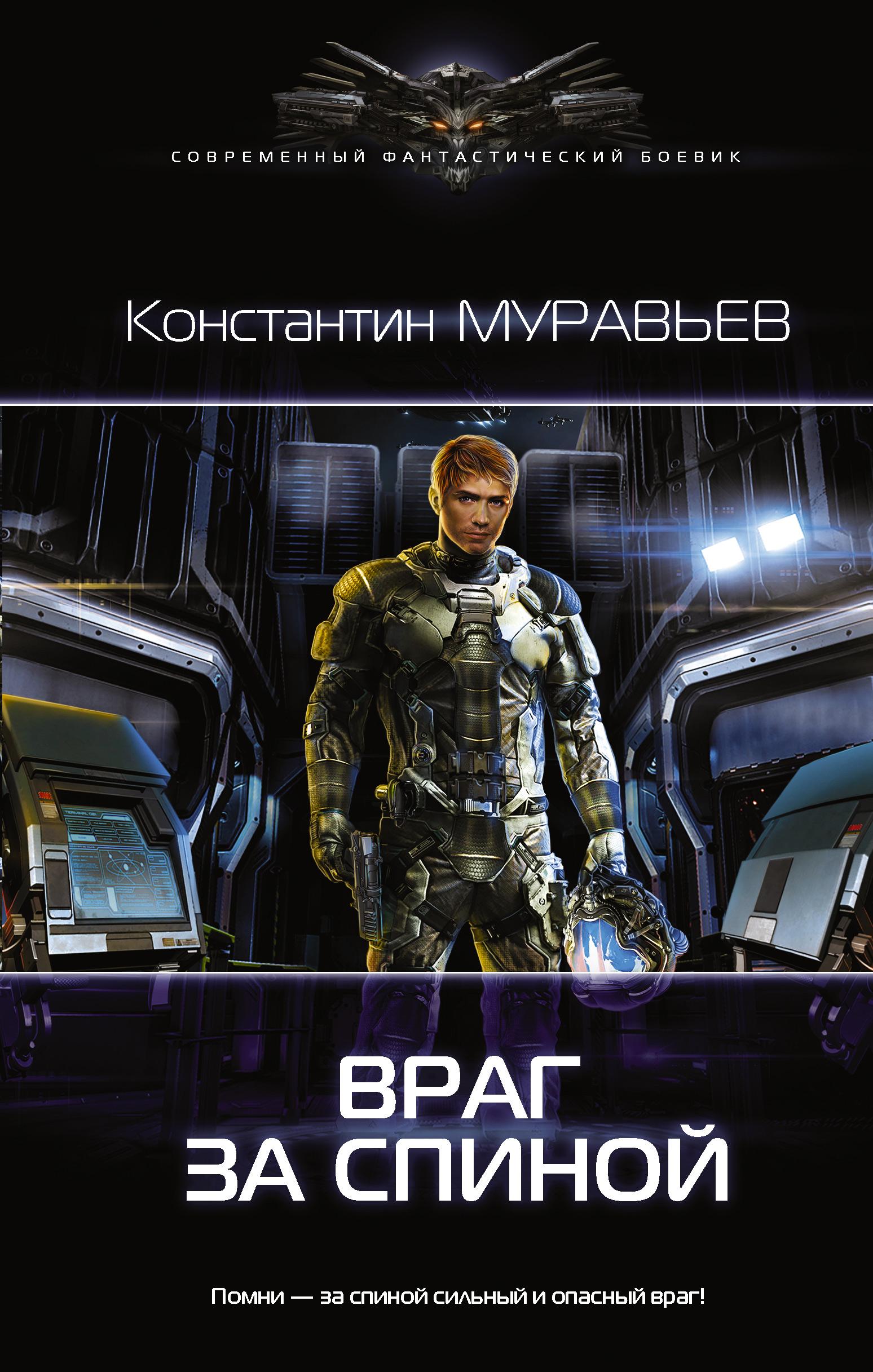 Константин Муравьёв Враг за спиной дим самы заказать