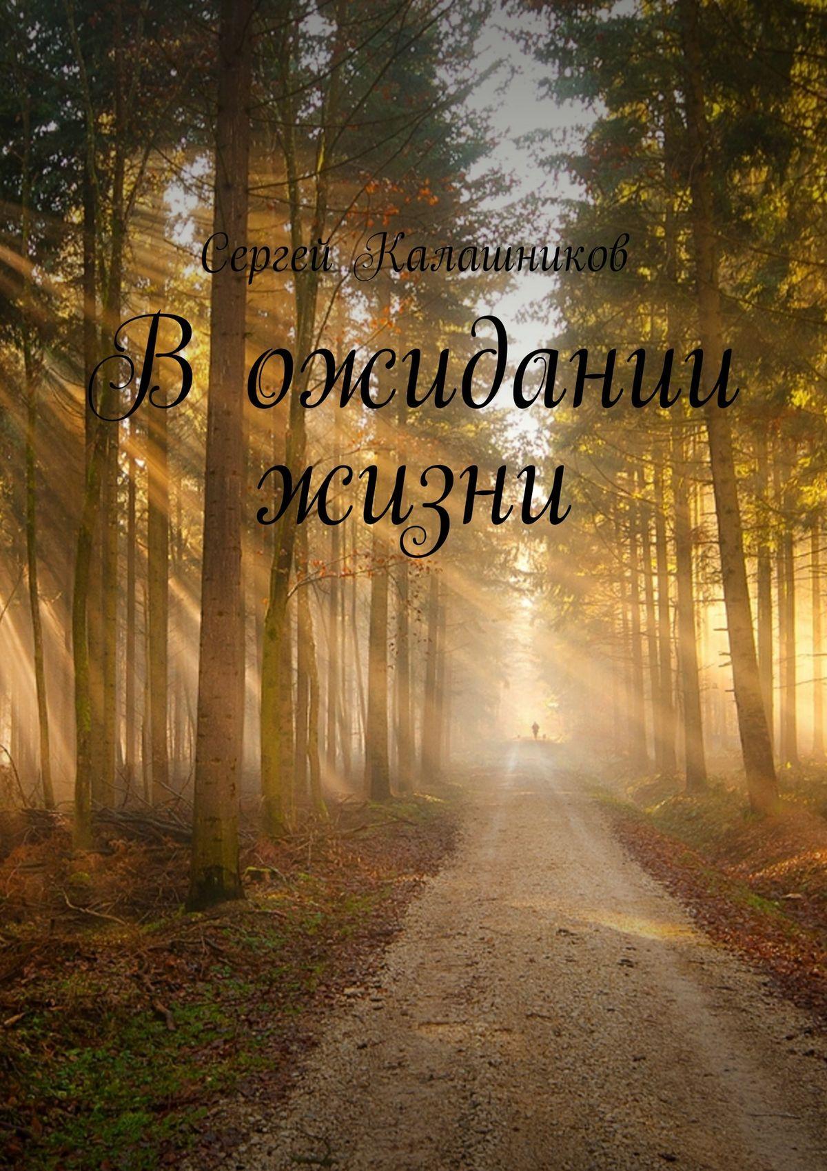 Сергей Калашников Вожидании жизни сергей калашников вожидании жизни