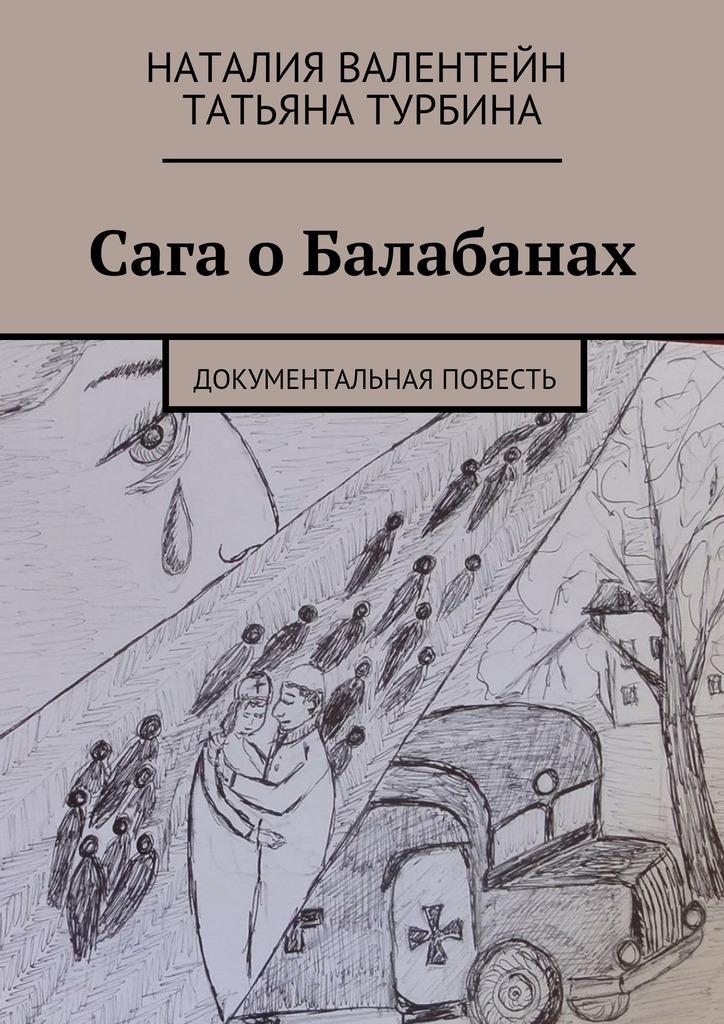 Наталия Валентейн Сага о Балабанах. Документальная повесть андрей астахов сага о рорке