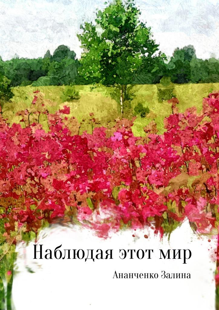 Залина Арифовна Ананченко Наблюдая этот мир коровников в поэтические зарисовки
