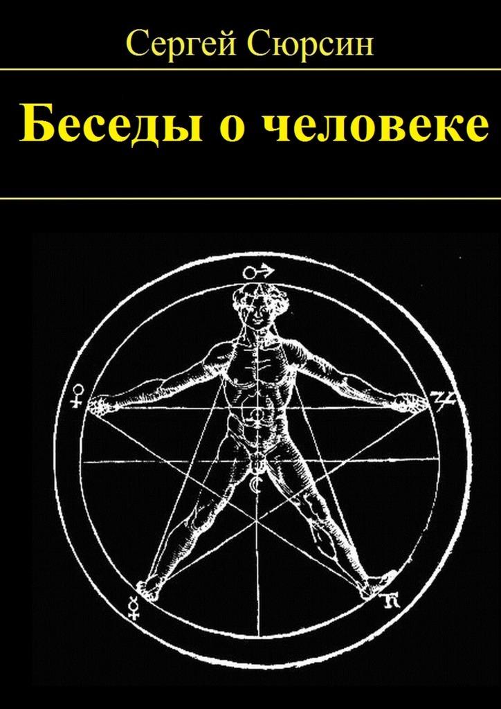 Сергей Сюрсин Беседы о человеке сергей сюрсин велесова русь