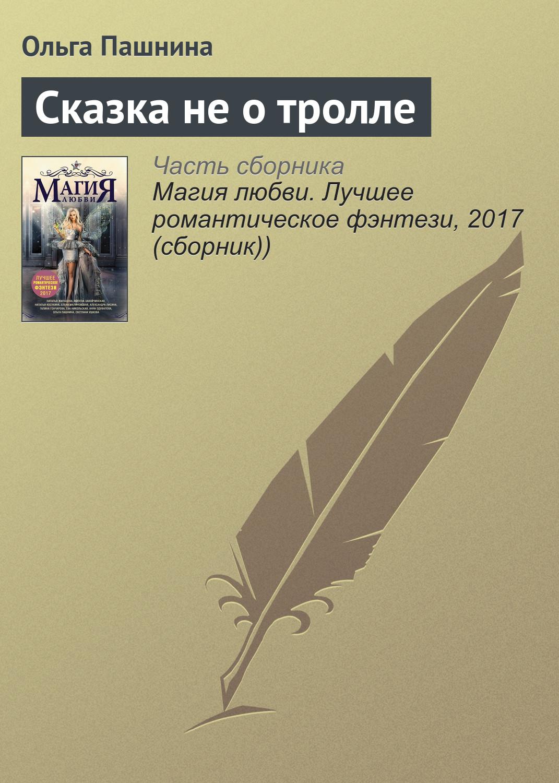 Фото - Ольга Пашнина Сказка не о тролле ольга пашнина сказка не о тролле