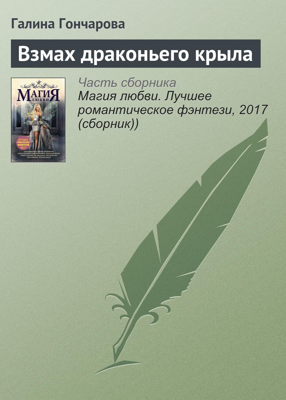 Галина Гончарова Взмах драконьего крыла