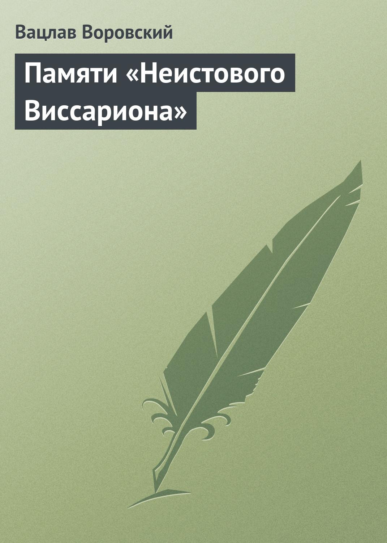 Вацлав Воровский Памяти «Неистового Виссариона» цена и фото