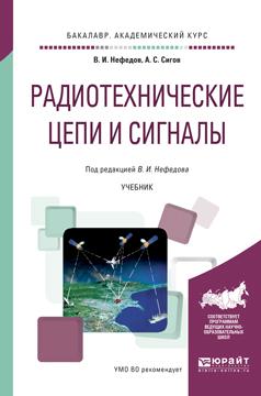 А. С. Сигов Радиотехнические цепи и сигналы. Учебник для академического бакалавриата стеценко о радиотехнические цепи и сигналы