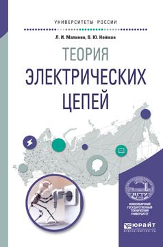 Владимир Юрьевич Нейман Теория электрических цепей. Учебное пособие для вузов цены онлайн