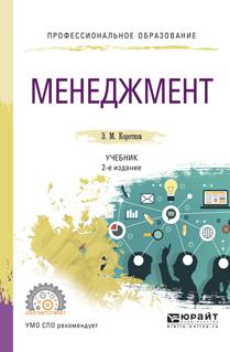 Эдуард Михайлович Коротков Менеджмент 2-е изд., испр. и доп. Учебник для СПО горфинкель в я современный менеджмент учебник