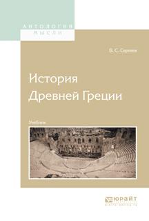 Владимир Сергеевич Сергеев История древней греции. Учебник для вузов цены