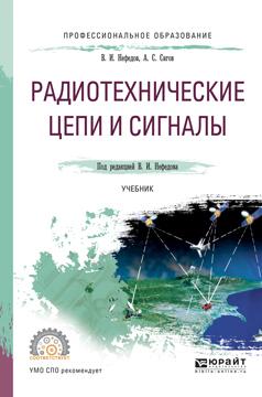 А. С. Сигов Радиотехнические цепи и сигналы. Учебник для СПО стеценко о радиотехнические цепи и сигналы