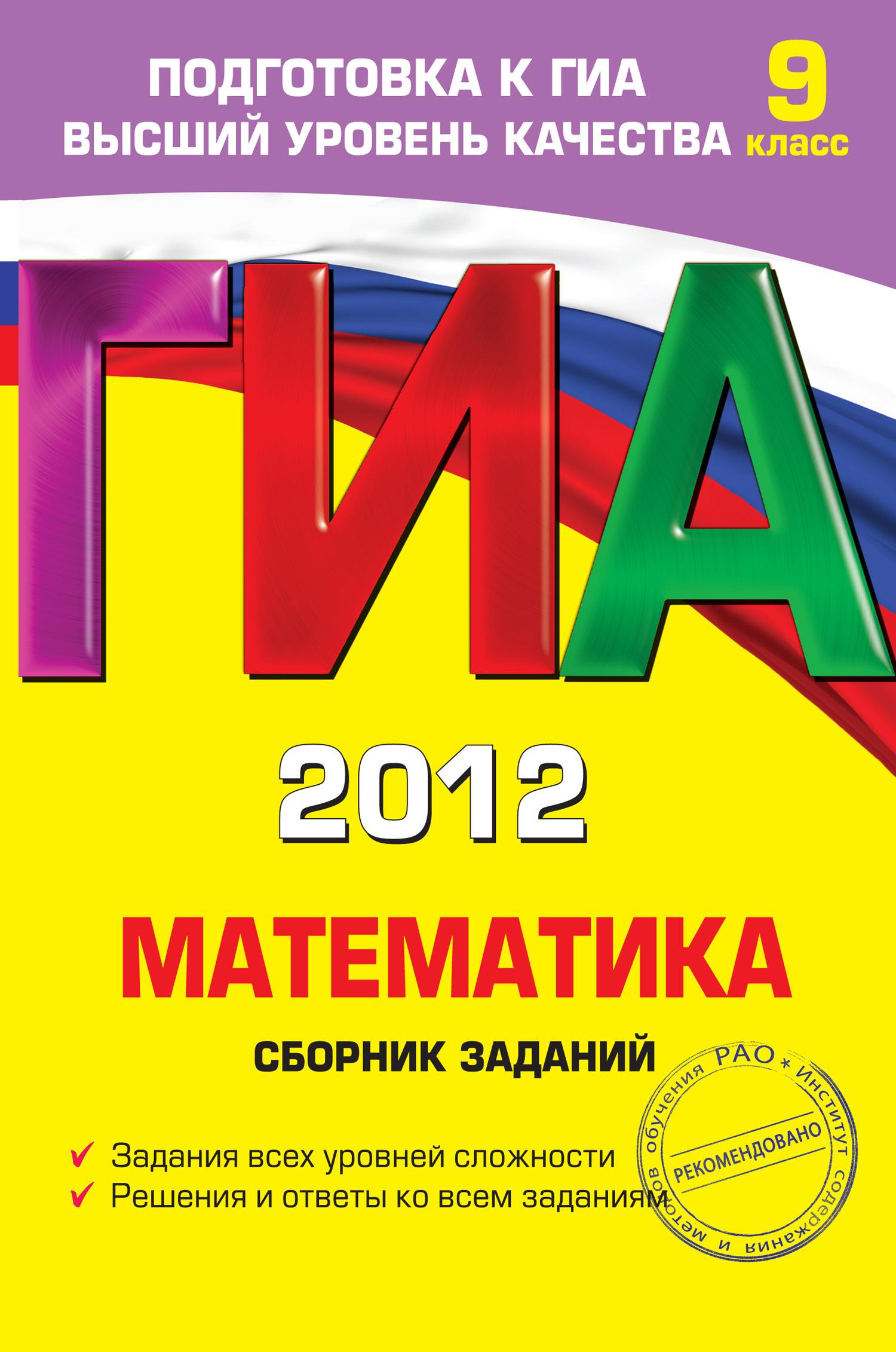 ГИА 2012. Математика. Сборник заданий. 9 класс
