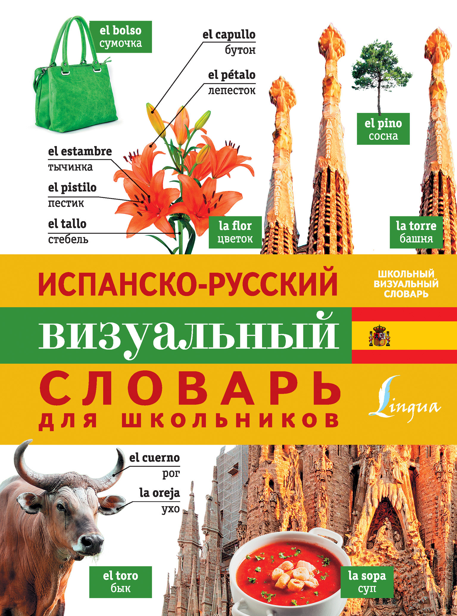 Отсутствует Испанско-русский визуальный словарь для школьников